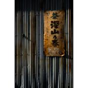 tatsuro_koujinsan_05.png